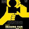 سیزدهمین نمایشگاه بین المللی تخصصی دوربین های دیجیتال و تصویر برداری