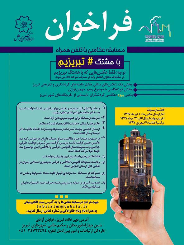 فراخوان مسابقه عکاسی شهرداری تبریز