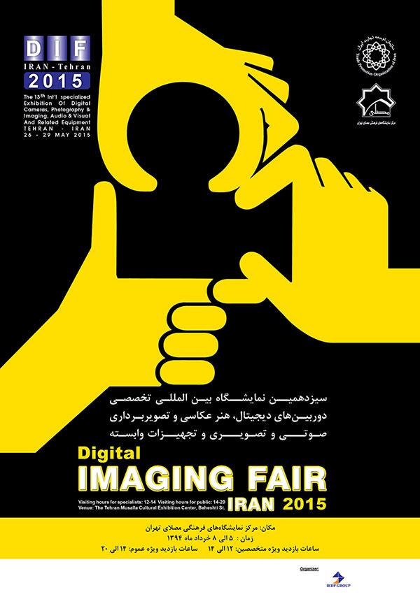 سیزدهمین نمایشگاه تخصصی دوربین های دیجیتال